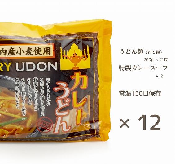 麺+カレースープ2食入×12