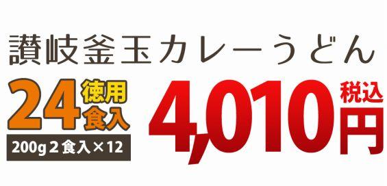 24食入3,240円