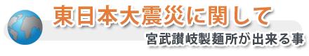 【東日本大震災】宮武讃岐製麺所の取り組み