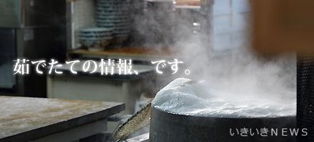 お知らせ・NEWS