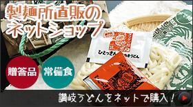 [04]宮武讃岐製麺所ネットショップ