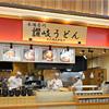 関東の宮武讃岐製麺所