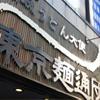 麺通団公式サイト