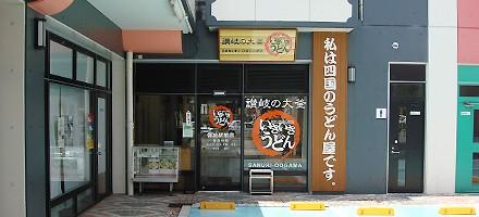いきいきうどん御坊駅前店