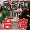 【烏龍麺】台湾の新光三越でブースを出展しました