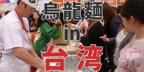 讃岐うどんin台湾