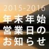 【お知らせ】年末年始の営業について(2015-2016)
