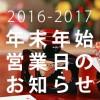 【お知らせ】年末年始の営業について(2016-2017)(※12/28変更あり)