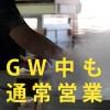 """「うどんツアーに是非!」GW中も""""いきいきうどん""""""""まごころ""""は営業します!"""