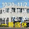 [まごころ] 店舗修繕に伴う一時休店のお知らせ [10/10~11/2]