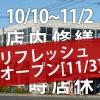 [まごころ] 店舗修繕に伴う一時休店のお知らせ [10/10~11/2]※11/3リフレッシュオープンしました