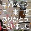 [11/3~6] ご来店ありがとうございました!