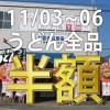 直営店『まごころ』がリフレッシュオープン!(キャンペーン情報あり)
