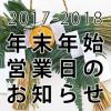 【お知らせ】年末年始の営業について(2017-2018)