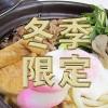 【坂出店限定&冬季限定】鍋焼きうどん、始めました!