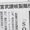【SQF】四国新聞に掲載されました