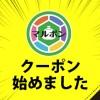 【300円・500円】丸亀市内で使えるクーポン企画に参加します