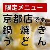 【限定メニュー】京都店でも鍋焼きうどんが始まります!