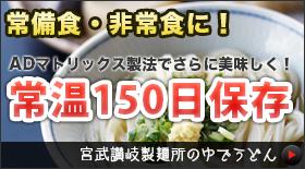 宮武讃岐製麺所の茹でうどんは常温150日保存!