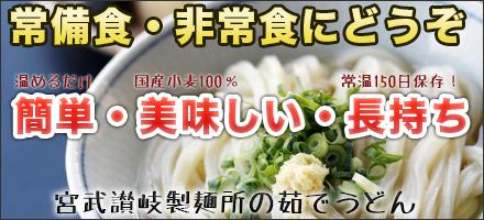 【電力ゼロで150日】常温保存できる茹でうどん!