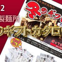 【FAXで注文できる】2011-2012冬ギフトカタログ無料配布中!