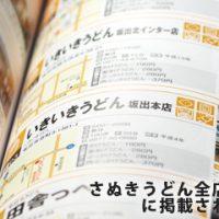 【お知らせ】讃岐うどんのバイブル「さぬきうどん全店制覇攻略本」に掲載されています