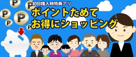宮武讃岐製麺所オンラインショップのポイントシステム