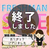 【4月1~12日】フレッシュマンセール開催!(いきいきうどん京都店)