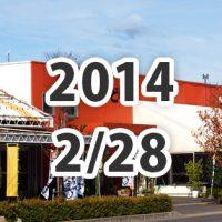 【2月28日】レインボー店閉店のお知らせ