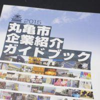 「丸亀市企業紹介ガイドブック」に掲載されました