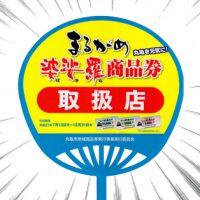 【7月13日~】丸亀婆娑羅商品券、『まごころ』でも使えます!