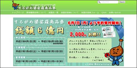 丸亀婆娑羅商品券WEBサイト