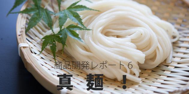 新ブランド名は「真麺」です
