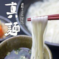 【カタログあり】新ブランド「真麺」シリーズ販売開始いたします【通販限定】