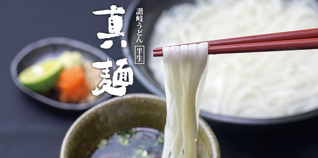 「真麺」販売開始です!