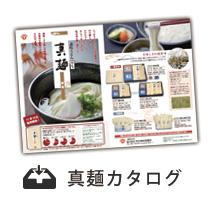 真麺カタログ