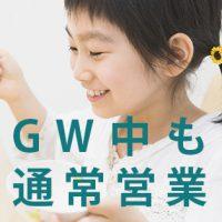 GW中も「いきいきうどん」「まごころ」は営業します!