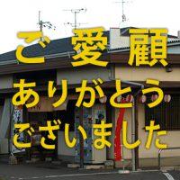 「ありがとうございました!」いきいきうどん北インター店閉店のお知らせ