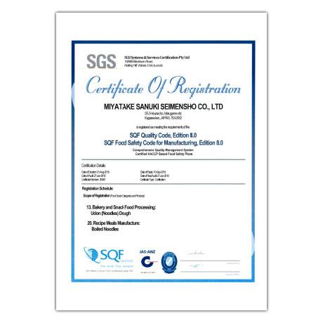 SQF認証書