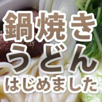 【冬季限定】鍋焼きうどん、はじめます!(11/1~)【いきいきうどん坂出店 / 善通寺店】