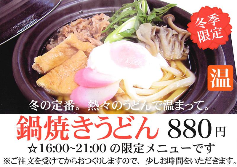 京都店の鍋焼き