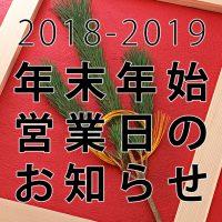 【お知らせ】年末年始の営業について(2018-2019)