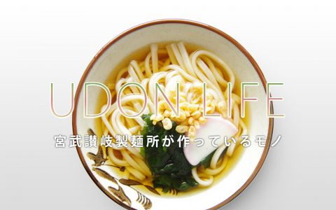 UDON LIFE!ーうどんLIFE。宮武讃岐製麺所が提案するうどんのある暮らし