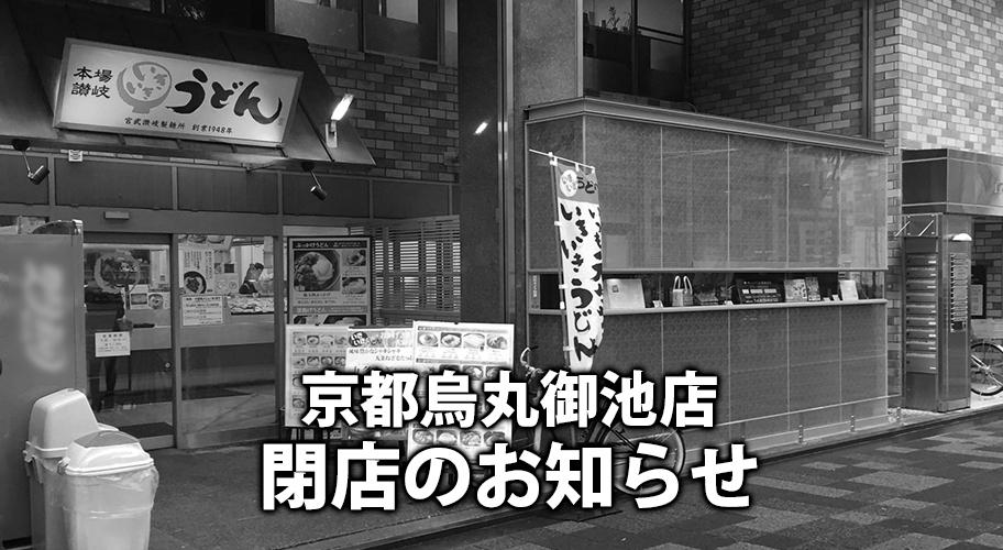 京都烏丸御池店閉店のお知らせ