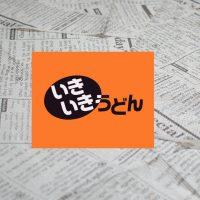 【うどん屋さんで野菜を採ろう】四国新聞で いきいきうどんが取り上げられました