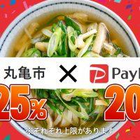 【まごころ】「丸亀市×PayPay」最大で25%+20%戻ってくる!Wでポイント還元されるのは10月31日まで!