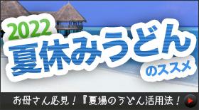 [01]夏休みうどん