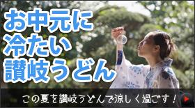 [00]お中元に宮武讃岐製麺所の本格讃岐うどんを
