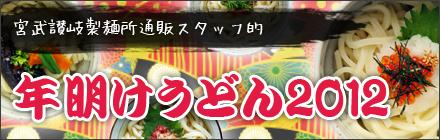 宮武讃岐製麺所通販スタッフ的年明けうどん2012