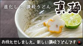 [01] 次世代の讃岐うどん「真麺(しんめん)」
